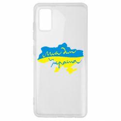 Чехол для Samsung A41 Мій дім - Україна!