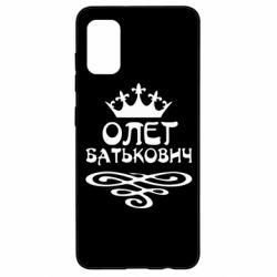 Чохол для Samsung A41 Олег Батькович