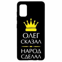 Чохол для Samsung A41 Олег сказав - народ зробив