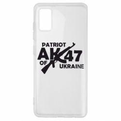 Чехол для Samsung A41 Patriot of Ukraine