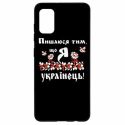 Чохол для Samsung A41 Пишаюся тім, що я Українець