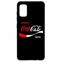 Чехол для Samsung A41 Пийте Coca, іжте Сало