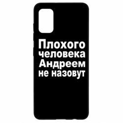Чехол для Samsung A41 Плохого человека Андреем не назовут