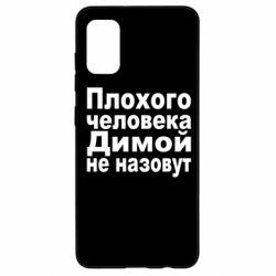 Чехол для Samsung A41 Плохого человека Димой не назовут