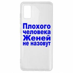 Чехол для Samsung A41 Плохого человека Женей не назовут