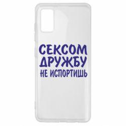 Чехол для Samsung A41 СЕКСОМ ДРУЖБУ НЕ ИСПОРТИШЬ