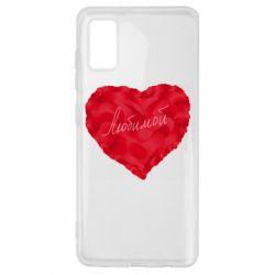 Чехол для Samsung A41 Сердце и надпись Любимой
