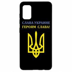 Чехол для Samsung A41 Слава Украине! Героям слава!