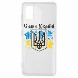 Чохол для Samsung A41 Слава Україні