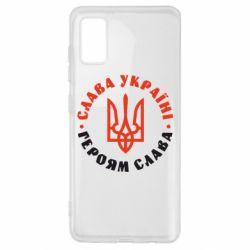 Чохол для Samsung A41 Слава Україні! Героям слава! (у колі)