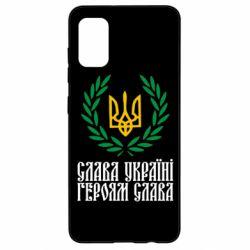 Чехол для Samsung A41 Слава Україні! Героям Слава! (Вінок з гербом)