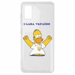 Чехол для Samsung A41 Слава Україні (Гомер)