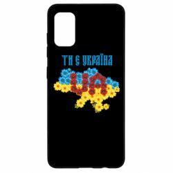 Чехол для Samsung A41 Ти є Україна
