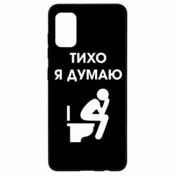 Чохол для Samsung A41 Тихо, я думаю