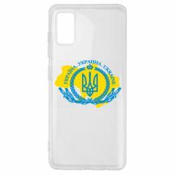 Чохол для Samsung A41 Україна Мапа
