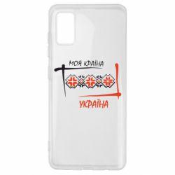 Чохол для Samsung A41 Україна - моя країна!