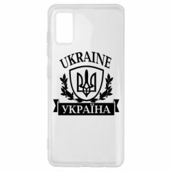 Чехол для Samsung A41 Україна ненька
