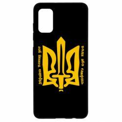 Чехол для Samsung A41 Україна понад усе! Воля або смерть!