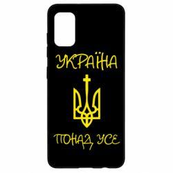 Чохол для Samsung A41 Україна понад усе! (з гербом)