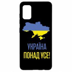 Чохол для Samsung A41 Україна понад усе!