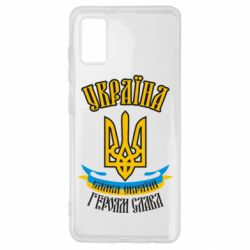 Чохол для Samsung A41 Україна! Слава Україні!