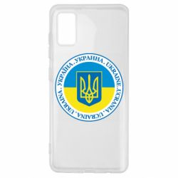 Чохол для Samsung A41 Україна. Украина. Ukraine.