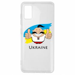 Чехол для Samsung A41 Ukraine kozak