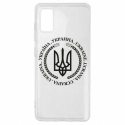 Чехол для Samsung A41 Ukraine stamp