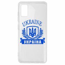 Чохол для Samsung A41 Ukraine Україна