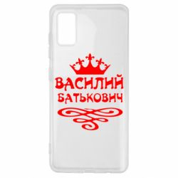 Чехол для Samsung A41 Василий Батькович