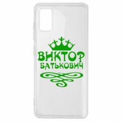 Чехол для Samsung A41 Виктор Батькович