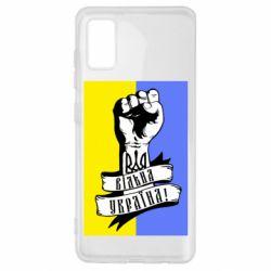 Чехол для Samsung A41 Вільна Україна!