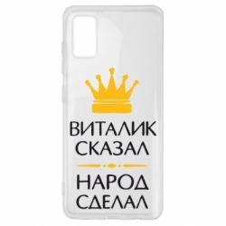 Чохол для Samsung A41 Віталік сказав - народ зробив