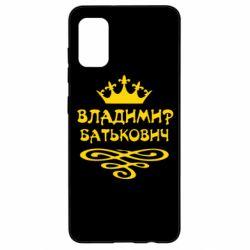 Чехол для Samsung A41 Владимир Батькович