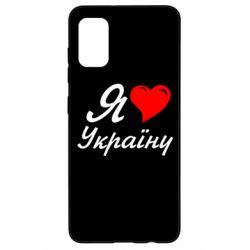 Чехол для Samsung A41 Я кохаю Україну