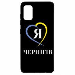 Чохол для Samsung A41 Я люблю Чернігів