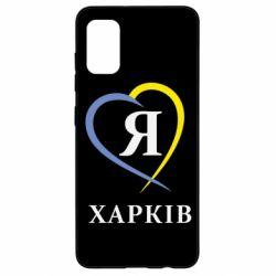 Чохол для Samsung A41 Я люблю Харків