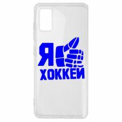Чохол для Samsung A41 Я люблю Хокей