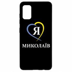Чехол для Samsung A41 Я люблю Миколаїв