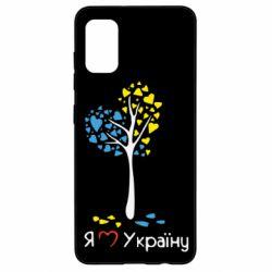 Чехол для Samsung A41 Я люблю Україну дерево