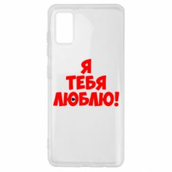 Чохол для Samsung A41 Я тебе люблю!