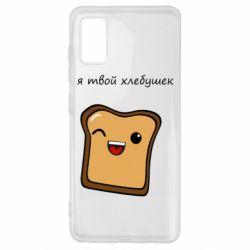 Чохол для Samsung A41 Я твій хлібець