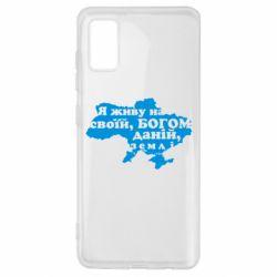 Чохол для Samsung A41 Я живу на своїй, Богом даній, землі!