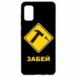 Чохол для Samsung A41 Забей