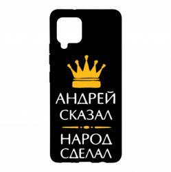 Чохол для Samsung A42 5G Андрій сказав - народ зробив