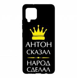 Чохол для Samsung A42 5G Антон сказав - народ зробив
