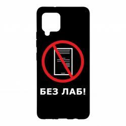 Чохол для Samsung A42 5G Без лаб!