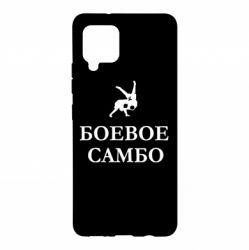 Чохол для Samsung A42 5G Бойове Самбо