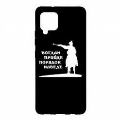Чохол для Samsung A42 5G Богдан прийде - порядок наведе