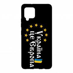 Чохол для Samsung A42 5G Це Європа
